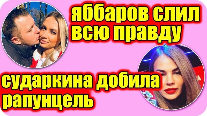 ДОМ 2 НОВОСТИ Эфир 17 января 2019 (17.01.2019)