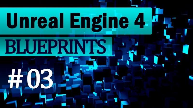 Создание игр Уроки по Unreal Engine 4 Blueprints 03 - Компоненты (Components)