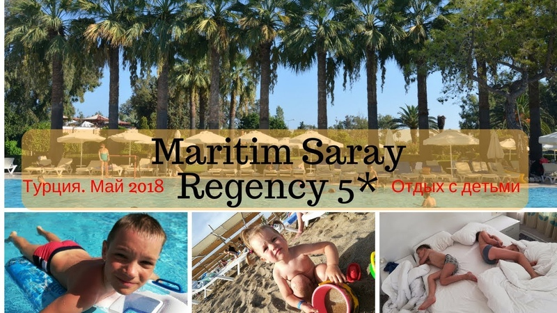 Maritim Saray Hotel Regency 5* ( Маритим Сарай ) Турция 2018