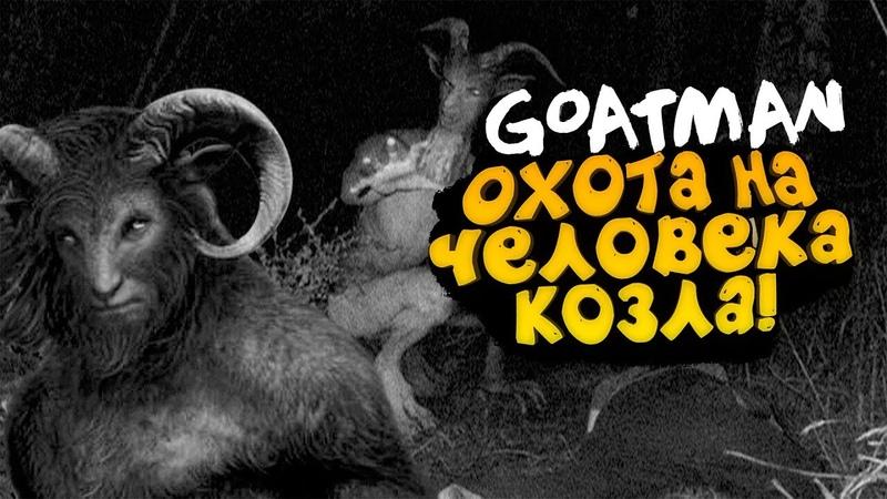 ОХОТА НА ЧЕЛОВЕКА - КОЗЛА! - ВЫЖИТЬ И ВЫСЛЕДИТЬ! - The Goatman