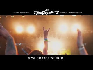 Dobrofest 2018 - Come on! [2016 version]