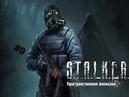 S.T.A.L.K.E.R. Пространственная аномалия 9 Убийство Валельяна