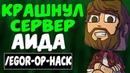 КРАШНУЛ СЕРВЕР АИДА! КРАШ СЕРВЕРА ДЛЯ ВЫЖИВАНИЯ БОМЖА В РОССИИ!