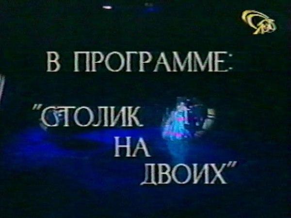 Ирина АЛЛЕГРОВА, Шоу-программа СТОЛИК НА ДВОИХ, Луганск, 1998