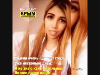 Они травят наших детей! - молодые мамы Армянска, Крым!