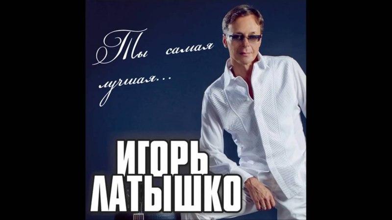 Игорь Латышко - Как ты прекрасна