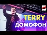 Terry - Домомфон (Live на