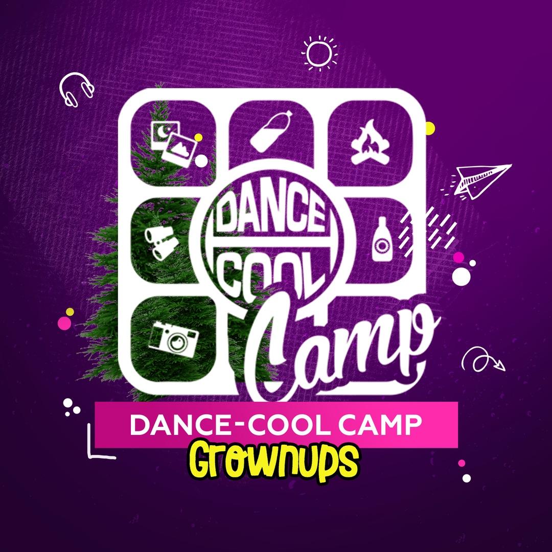Афиша Нижний Новгород DANCE-COOL CAMP 2019 / GROWNUPS