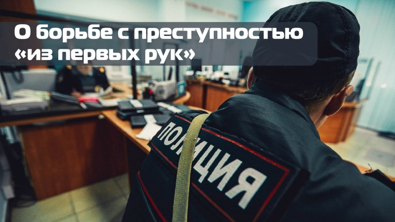 В прямом эфире iLuki.ru – великолукский угрозыск! О борьбе с преступностью «из первых рук»