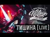 Моя Подруга Катрин! - Тишина (LIVE IN PRAVDA)