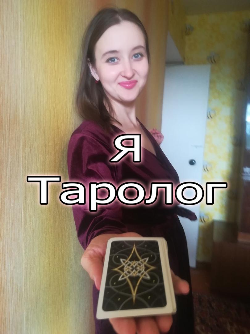 Афиша Профессия: Таролог