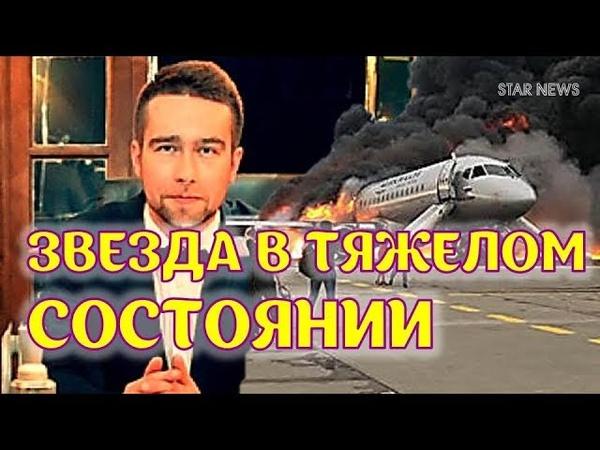 В результате пожара в Шереметьево серьезно пострадал известный знаток шоу «Что? Где? Когда?