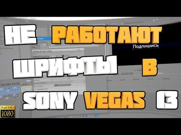 Что делать если не работают шрифты в Sony Vegas 13 решение 2018