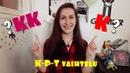 FINNISH LANGUAGE | CONSONANT GRADATION