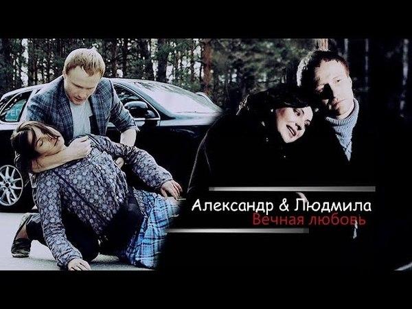 Т/С Не зарекайся Александр Людмила ►Вечная любовь