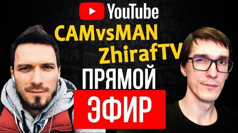 Михаил Мячин CAMvsMAN ZhirafTV Раскрутка на YouTube Стас Быков