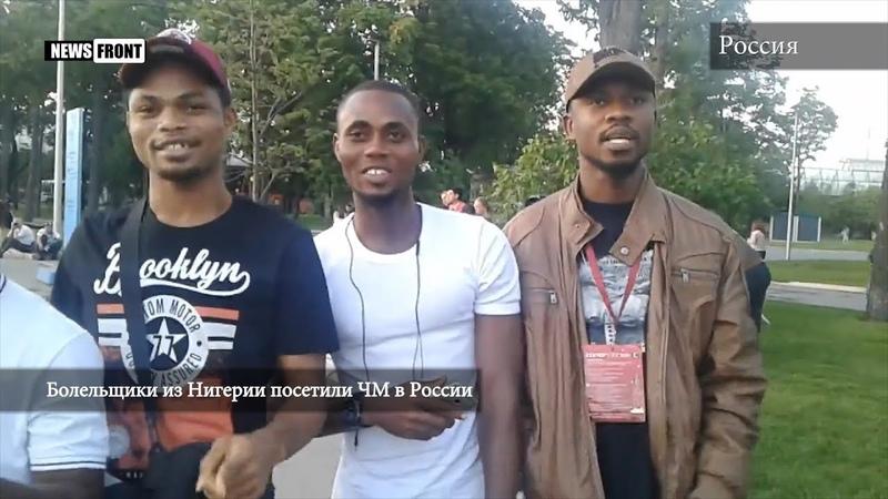 Болельщики из Нигерии поддержали флешмоб Привет Донецку