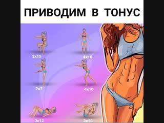 лёгкая тренировка для тела