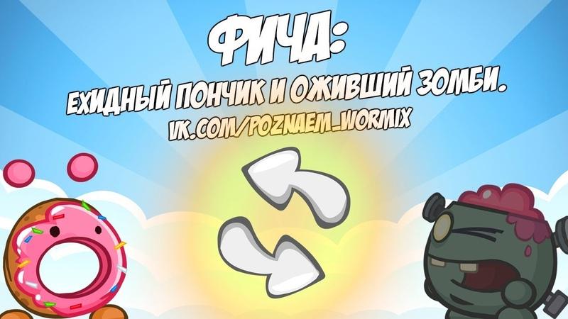 Факт из игры WORMIX пончик, оживший зомби и передача хода. Подробнее в видео.