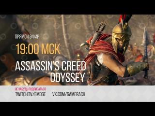 Спартанский посос | Assassins Creed Odyssey