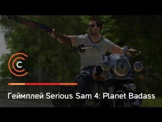 Геймплей serious sam 4: planet badass