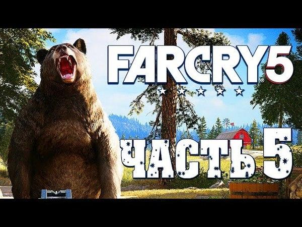 Прохождение Far Cry 5 — Часть 5: НОВОЕ СЕКРЕТНОЕ ОРУЖИЕ! ПРИРУЧИЛ МЕДВЕДЯ ЧИЗБУРГЕР!