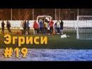 Футбольный клуб №19. Скорая помощь на поле. Битва с «Русью»