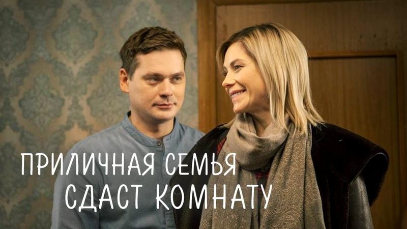 Приличная семья сдаст комнату (Фильм 2018) Мелодрама @ Русские сериалы