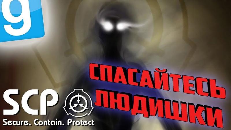 БЕГИ ИЛИ УМРИ   Garry's mod (Gmod) - SCP RP (DarkRP)
