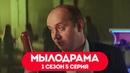 Мылодрама. 1 сезон 5 серия. Без цензуры 18