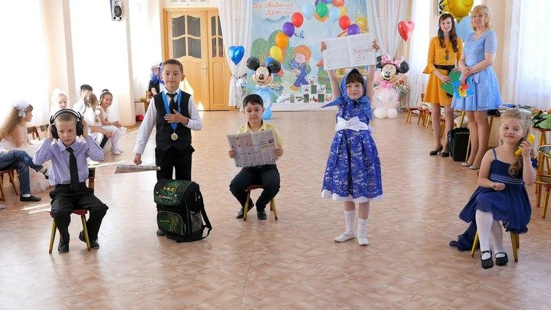 До свидания детский сад Выпускной в детском саду Детская видеосъемка в Санкт Петербурге СПб смотреть онлайн без регистрации
