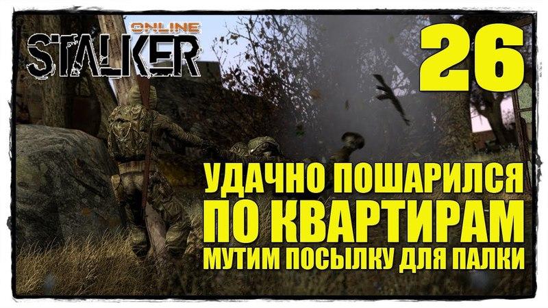 STALKER online - Выживание 26 МУТИМ ПОСЫЛКУ ДЛЯ ПАЛКИ