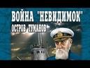 Война невидимок. Остров туманов, Николай Шпанов. часть 2.