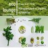 "EcoLounge CПб 31.05 ""натур и organic продукты"""