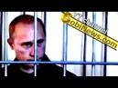 Почему Путин преступник и в чем его преступления
