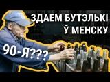 «20 бутэлек па 12 капеeк». Як здаюць шклатару ў Беларусі і ў Эўропе