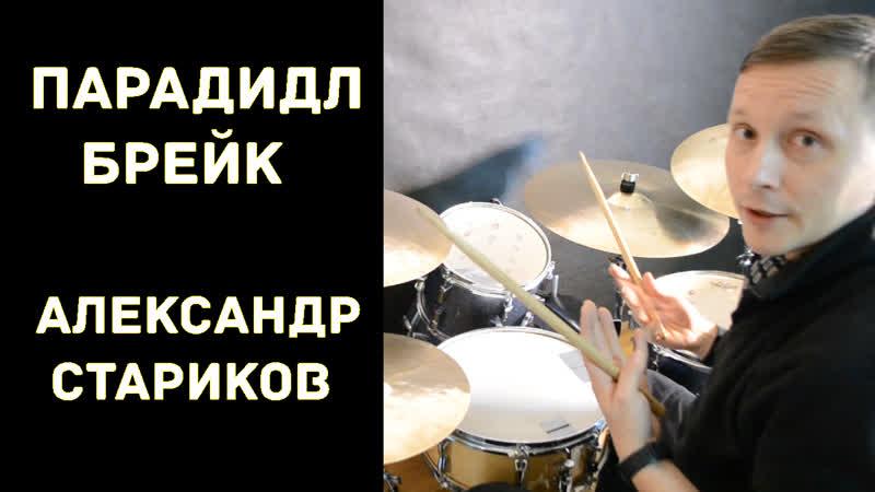 11.11. День Барабанщика Александр Стариков Парадидл