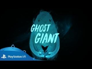 Ghost Giant | Анонсирующий трейлер | PlayStation VR