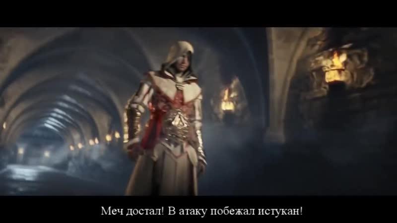 Литерал - Assassins Creed