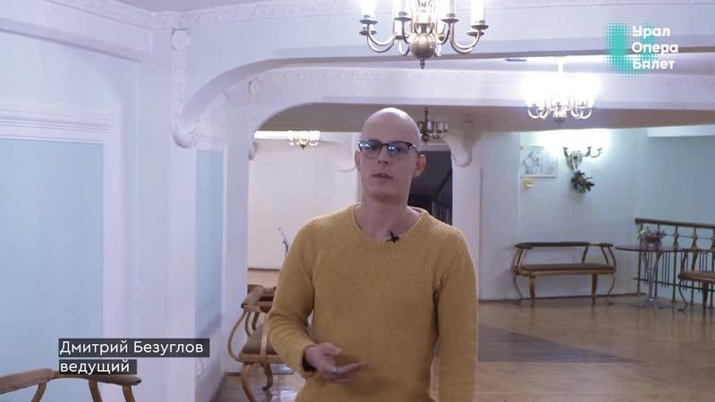 Урал Опера Балет Фест: 16 октября