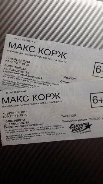 Два билета на концерт Коржа