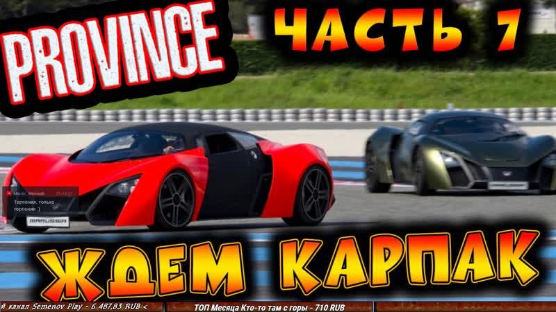 ЖДЁМ КАРПАК MTA PROVINCE PR ОБНОВА GTA SA 7
