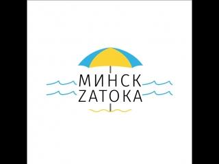 База отдыха Гармония Затока из Минска
