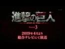 Рекламный ролик 2-й половины 3-го сезона [2018]