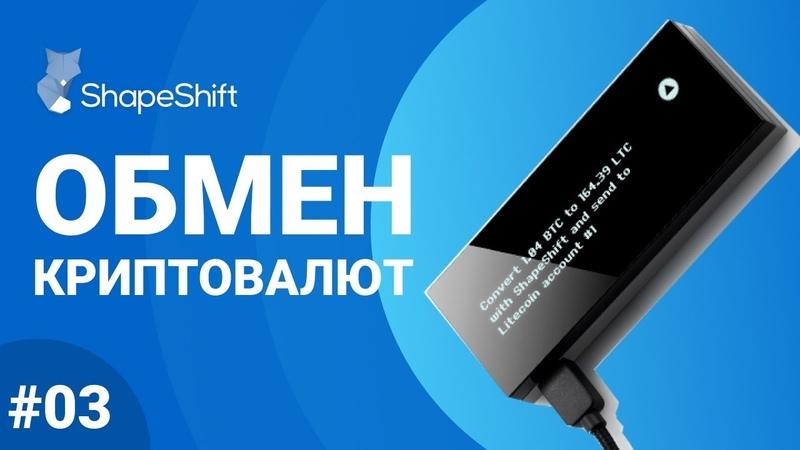 Полный обзор кошелька KeepKey - 03 Обмен криптовалют SHAPESHIFT