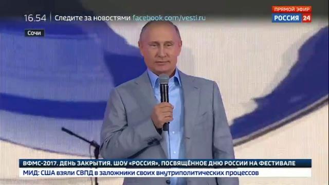 Новости на Россия 24 • All the best: Путин поблагодарил участников фестиваля в Сочи, а они - его