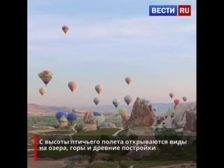 Каппадокия – город воздушных шаров