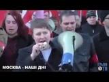 Нам мало Крыма!, Варшава - русский город!Наши миги сядут в Риге!, БРАТЬЯ или что такое россияне