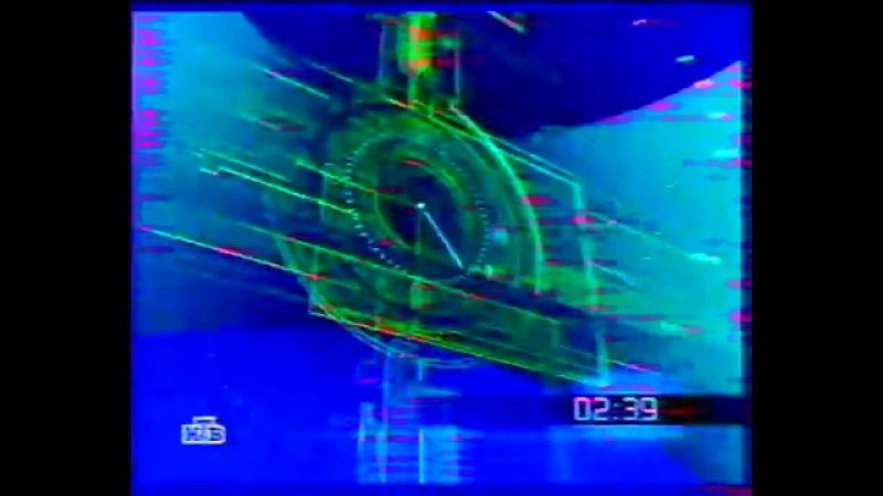 Фрагмент программы передач и конец эфира (НТВ, октябрь 2001)