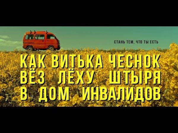 Как Витька Чеснок вез Леху Штыря в дом инвалидов (реж. А. Евсеев, 2017)